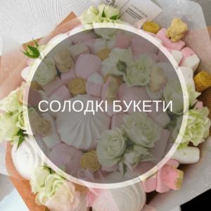 Солодкі букети з цукерок на замовлення